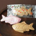 きんめ鯛もなか:静岡県下田市